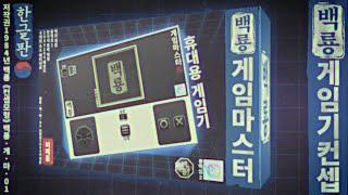《게임기 컨셉》 백룡 게임마스터 [한글판] 첫번째 버전…