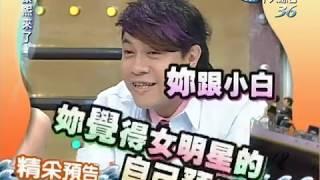 2010.08.17 康熙來了完整版 康熙明星調查局(上)