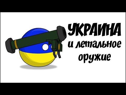 Украина и летальное оружие ( Countryballs )
