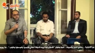 يقين | ندوة بعنوان الاسلام كما تريده الدولة في منتدي الحرية والدين