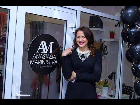 Открытие студии стиля Анастасии Маринцевой/Студия АМ