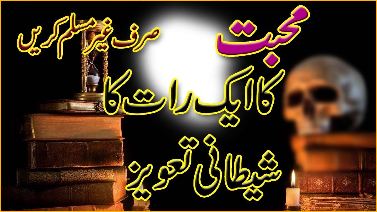 Download Mohabbat Ka Shaitani Amal Ek Din Ka I Black Magic For Love I Powerful Sifli Amal For Love