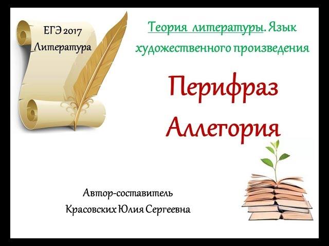 ЕГЭ 2017. Литература. Перифраз. Аллегория