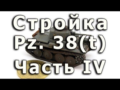 видео: Как собрать pz.38(t) от Звезды 1/100 Часть iv, Окраска корпуса и модуляция. wip pz38(t), zvezda