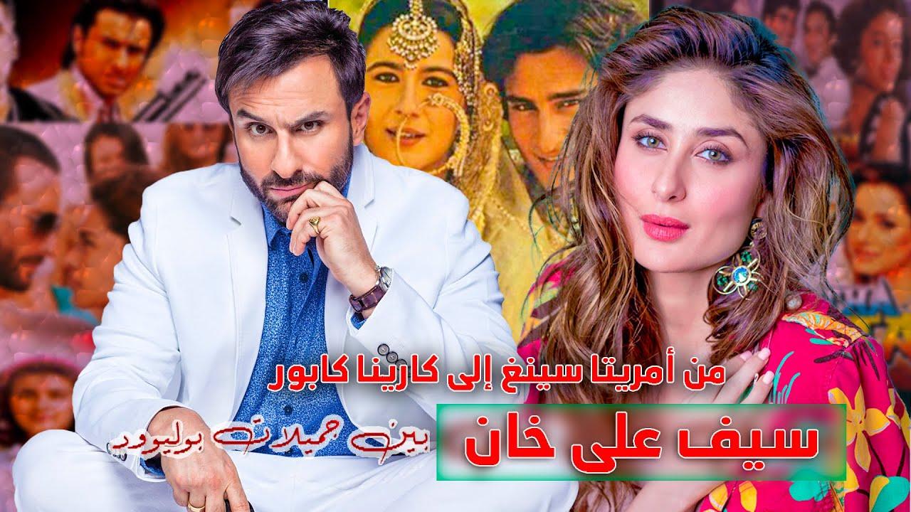 من أمريتا سينغ إلى كارينا كابور رحلة سيف علي خان بين جميلات بوليوود Saif Ali Khan Youtube Movie Posters Movies