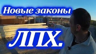 Новые законы ЛПХ в деревнеДачники в деревне