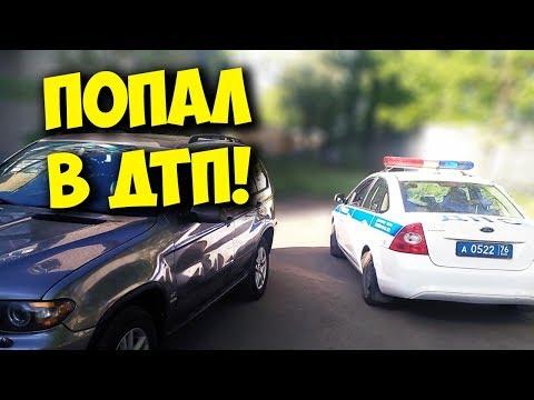 ПОПАЛ В ДТП НА BMW X5 / АВАРИЯ И ПЬЯНЫЙ ЗА РУЛЕМ!