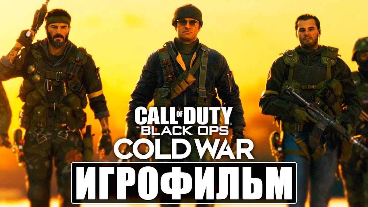 ИГРОФИЛЬМ Call Of Duty Black Ops Cold War ➤ Полное Прохождение Игры ➤ На Русском Без Комментариев