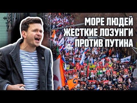 Видео: Мощная акция оппозиции в Москве. #МаршНемцова