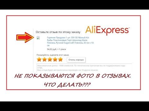 Не показываются фото картинки в разделе  отзывы Али Экспресс, как исправить