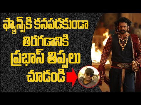 See what Prabhas is doing to avoid fans attention || Baahubali Prabhas || #Baahubali2