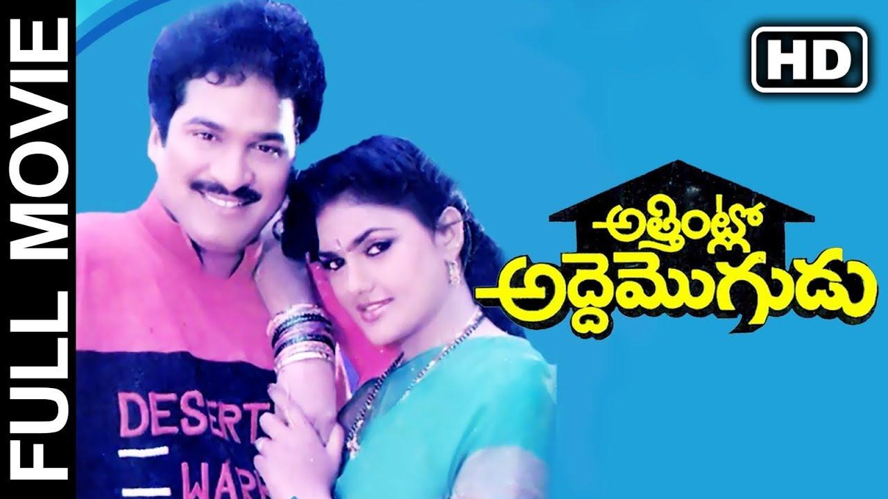 Download Attintlo Adde Mogudu Telugu Full Length Movie   Rajendra Prasad, Nirosha, Mallikarjun Rao   2019 MTC