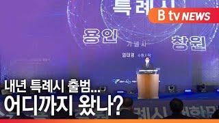 [경기][기획1,2]내년 특례시 출범…어디까지 왔나?