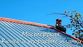видео Ветровая планка для профнастила. Особенности монтажа и основное предназначение