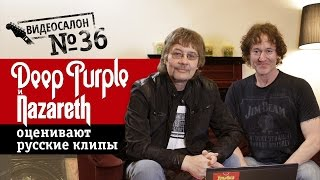 Deep Purple и Nazareth смотрят русские клипы (Видеосалон №36)(Оказывается, рок не умирал... а просто состарился и стал мудрым и морщинистым. Даже под давлением талантов..., 2015-07-02T12:26:36.000Z)