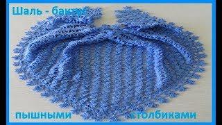 Шаль- бактус пышными столбиками, вязание крючком,crochet shawl( шаль№ 106)