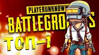 ДВА СНАЙПЕРА БЕРУТ ТОП-1! - Battlegrounds