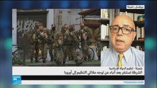 بلجيكا: استنفار أمني بعد أنباء عن توجه مقاتلي تنظيم الدولة الإسلامية إلى أوروبا