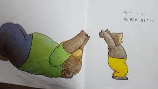 魚兒繪本故事屋 # 6 【爸爸跟我玩】【0~3歲寶寶閱讀起步走】【親子互動】