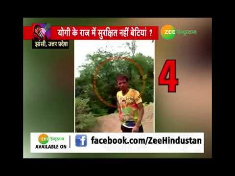Uttar Pradesh : झांसी में नाबालिग लड़की से सरेआम हुई बदसलूकी