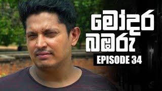Modara Bambaru | මෝදර බඹරු | Episode 34 | 08 - 04 - 2019 | Siyatha TV Thumbnail