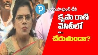 I will join in YSRCP says Killi Kruparani | Telugu Popular TV