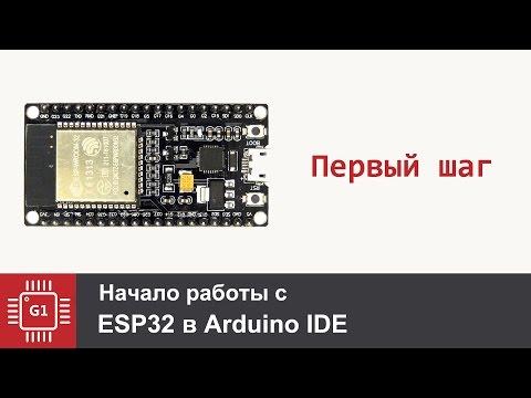ESP32 для начинающих. Первые шаги с Arduino IDE