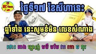 នៅថ្ងៃទី១៧-០៨-២០១៨ ឆ្នាំទាំងនេះសូមខំមិនលេខសំណាងយកលាភ, khmer horoscope daily 2018