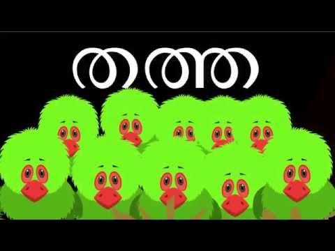 Thatha-Malayalam Nursery Songs and Rhymes