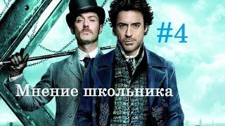 Мнение школьника #4 (Шерлок Холмс) (2009)