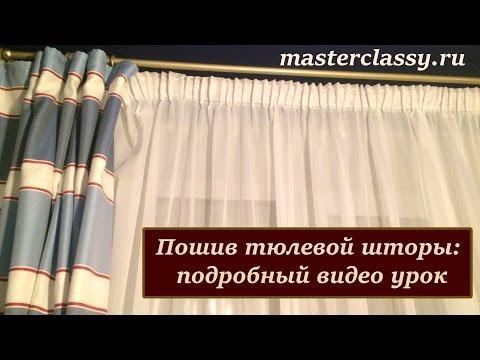 Пошив тюлевой шторы: подробный видео урок