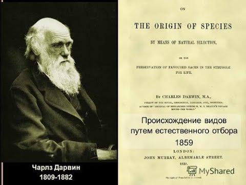 "Чарльз Дарвин ""Естественный отбор""."