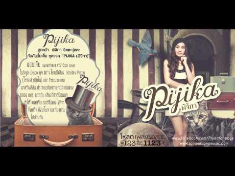 แอบเจ็บ - Pijika (พิจิกา) [Official Audio]