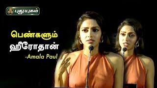 பெண்களும் ஹீரோதான் அமலா பால்   Amala Paul Speech at Adho Andha Paravai Pola Press Meet