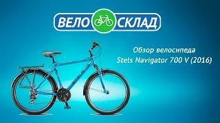 Обзор велосипеда Stels Navigator 700 V (2016)(Магазин ВелоСклад: http://www.velosklad.ru Ссылка на велосипед: http://www.velosklad.ru/velosipedy/bike/14238/stels-navigator-700-v/ Скидка 15% подпис., 2016-03-23T21:24:37.000Z)
