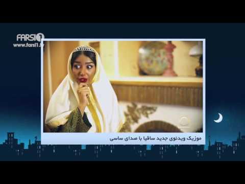 "Chandshanbeh –""Saghiya"" music video by Sasy Mankan! / !چندشنبه –  موزیک ویدئوی ""ساقیا"" از ساسی مانکن"