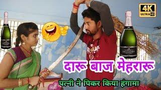 Comedy video ||दारूबाज मेहरारू|| Avinash nishu,priti raj