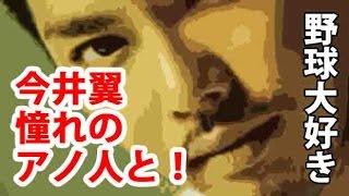 【タッキー&翼】今井翼、憧れのアノ人と野球対決!! チャンネル登録お...