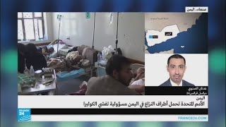 الأمم المتحدة تحمل أطراف النزاع في اليمن مسؤولية المجاعة وتفشي الكوليرا