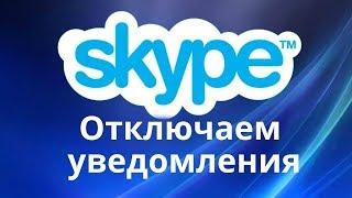Новый Skype 2018. Нужно ли чистить Skype. Как отключить уведомления о сообщениях в чатах.