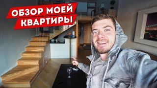 Я ПЕРЕЕХАЛ В МОСКВУ, ОБЗОР МОЕЙ КВАРТИРЫ | LOFT