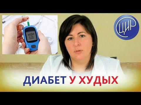 ДИАБЕТ у ХУДЫХ. Бывает ли диабет у худых людей? Отвечает врач-эндокринолог.