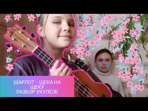 ШАРЛОТ - ЩЕКА НА ЩЕКУ// РАЗБОР НА УКУЛЕЛЕ