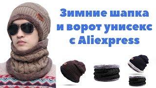 Обзор посылки с Aliexpress: Зимние шапка и ворот унисекс