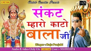 Raju Punjabi New Bala Ji Song 2018 : भक्ता का पालनहार तू ही | VR Bros#New Superhit Song