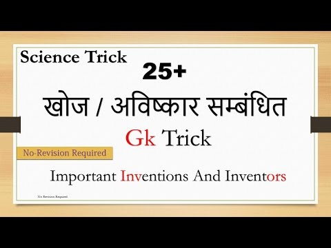 Gk Hindi | खोज / अविष्कार | Science Gk Tricks for SSC | IAS | PCS | Railway | Banking