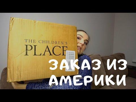 Заказ детской одежды C The Children's Place на старшего ребенка 8 лет из Америки