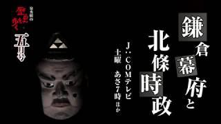 泉秀樹の歴史を歩く鎌倉幕府と北条時政 2018年5月番宣