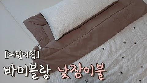 [탤tv]바미블랑 어린이집 낮잠이불 언박싱(unboxing)/낮잠이불추천