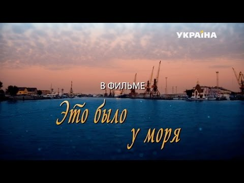 Это было у моря (3 серия)